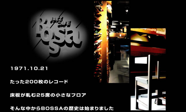 JAZZ CAFE BOSSA